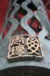 Dans le temple Zojoji...